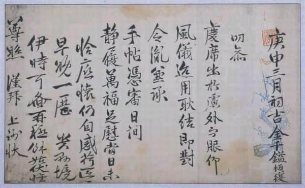 김천일의 글씨. 동아대학교 박물관 소장. 한국민족문화대백과사전 사진