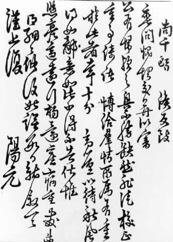 이양원의 글씨. 1526(중종 21)-1592(선조 25). 조선 중기의 문신.<<명가필보>>에 수록된 글씨. 한국민족문화대백과사전 사진