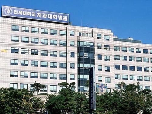 연세대학교의료원 치과대학병원. 서울 서대문구 대신동. 두산세계대백과사전 사진
