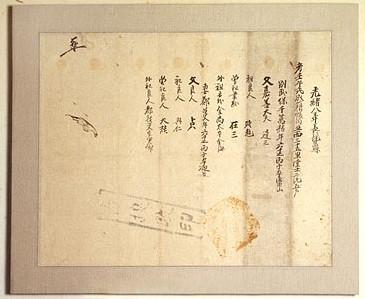 호구단자, 호적 작성을 위해 호주가 자기 호(戶)의 구성을 기록하여 관에 제출하던 문서