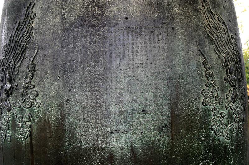 성덕대왕신종 종명. 한국금석문 종합영상정보시스템 사진