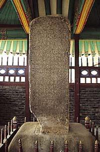 중원고구려비, 국보 제205호, 충북 충주시 가금면 용전리 입석마을. 한국브리태니커백과사전 사진