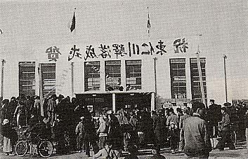동인천 역사 낙성식. 꾸러기세상 사진
